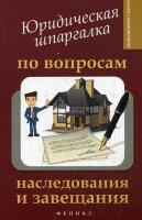 Гаврилов В.О. Юридическая шпаргалка по вопросам наследования и завещания. Справочное пособие