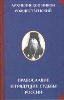 Архиепископ Никон (Рождественский). Православие и грядущие судьбы России