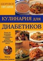 Берридэйл Дж. М. Кулинария для диабетиков. Более 50 полезных рецептов