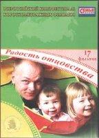 DVD. Всероссийский кинофестиваль короткометражных фильмов. Радость отцовства (17 фильмов)