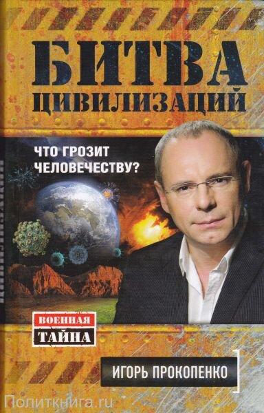 Прокопенко И.С. Битва цивилизаций. Что грозит человечеству?