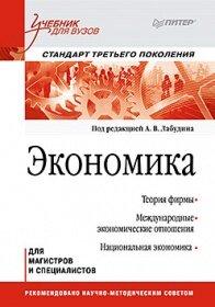 Лабудин А.В. Экономика: Учебник для вузов. Стандарт третьего поколения