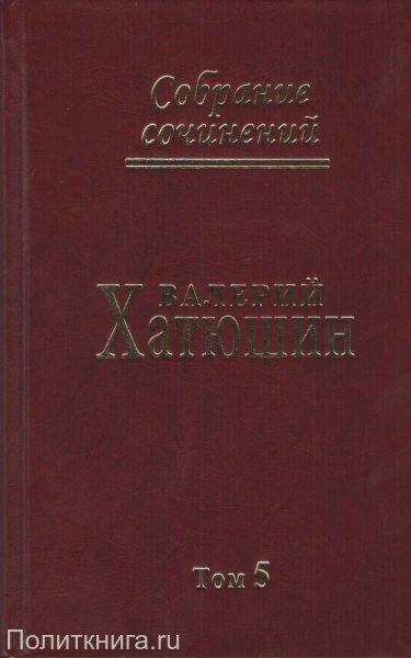 Хатюшин В.В. Собрание сочинений. Том пятый