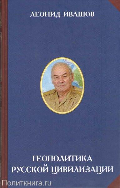 Ивашов Л.Г. Геополитика Русской цивилизации