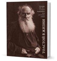 Толстой в жизни. Фотографии 1900–1905 гг.