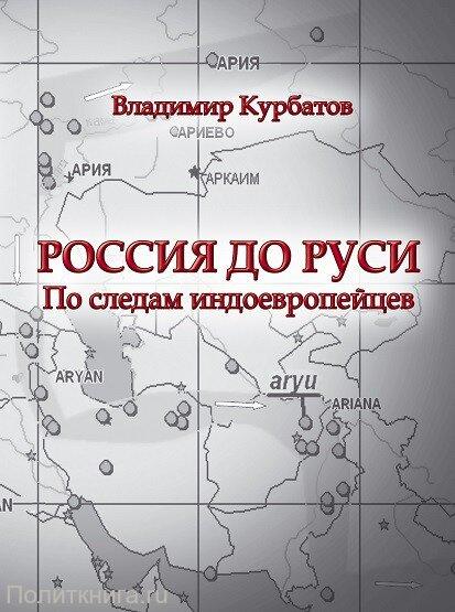 Курбатов В. Россия до Руси. По следам индоевропейцев
