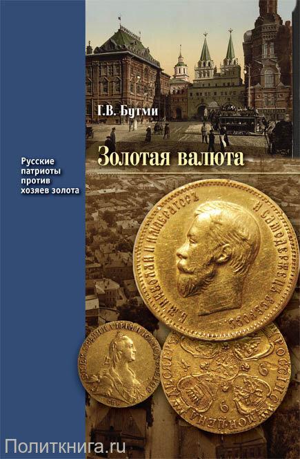 Бутми Г.В. Золотая валюта