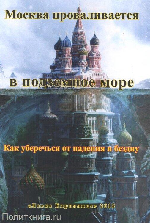 Алексеева Е. Б. Москва проваливается в подземное море. Как уберечься от падения в бездну