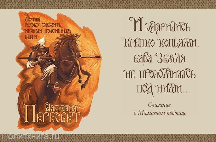 Александр Пересвет. Футболка №2