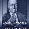 Катасонов В.Ю. Конец истории или смерть Запада. Читая Шпенглера