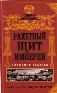 Губарев В.С. Ракетный щит империи