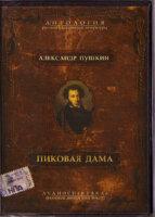 CD. Александр Пушкин. Пиковая дама. Аудиоспектакль