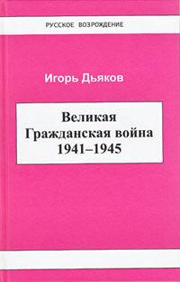 """Дьяков И. """"Великая Гражданская война 1941-1945"""""""