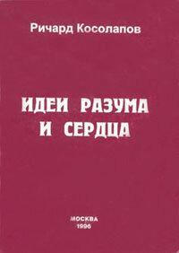 Косолапов Р.И. Идеи разума и сердца.