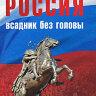Мухин Ю.И. Россия - всадник без головы