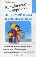 Гаврилов В.О. Юридическая шпаргалка по семейным отношениям