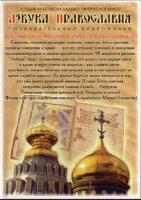 DVD. Азбука православия