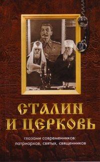 Победоносцев П. Сталин и церковь глазами современников: патриархов, святых, священников