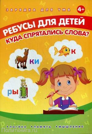 Мишакова Е. Ребусы для детей. Куда спрятались слова?
