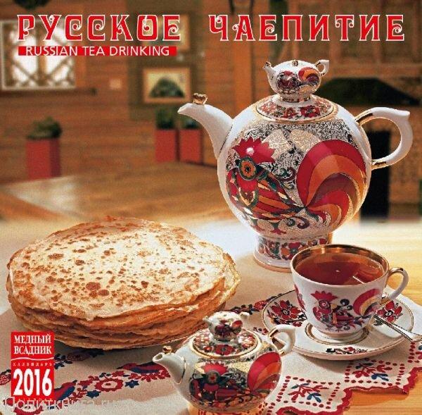 """Календарь на 2016 год на скрепке """"Русское чаепитие"""" (КР10-16102)"""
