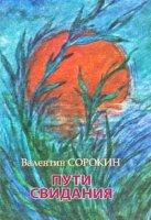 Сорокин В.В. Пути свидания: Стихотворения. Поэмы