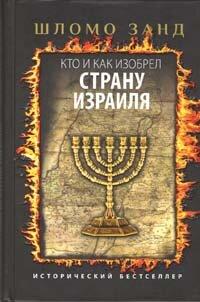 Занд Ш. Кто и как изобрел страну Израиля