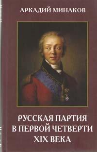 Минаков А.Ю. Русская партия в первой четверти ХIХ века