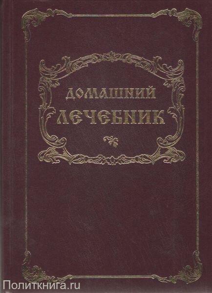 Енгалычев П.Н., князь. Домашний Лечебник