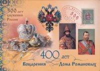 Открытки Венценосцы дома Романовых. 400 лет Воцарения Дома Романовых