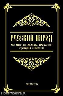 Русский народ, его обычаи, обряды, предания, суеверия и поэзия. Сборник