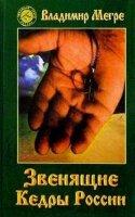 Мегре В. Звенящие кедры России-2. Звенящие кедры России (твердый переплет)