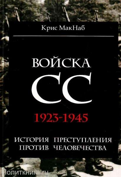 МакНаб К. Войска СС. 1923-1945