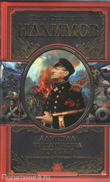 Нахимов П.С. Адмирал Ее Величества России