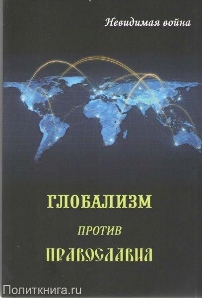Беркович В.Б. Глобализм против православия. Невидимая война