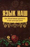 Внутренний Предиктор СССР. Язык наш как объективная данность и как культура речи