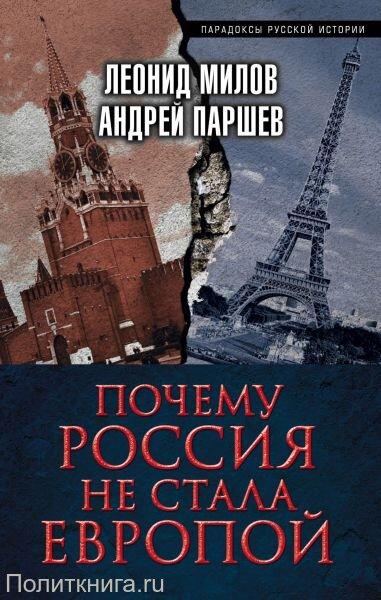 Милов Л.В., Паршев А.П. Почему Россия не стала Европой