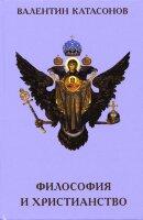 Катасонов В.Ю. Философия и христианство. Полемические заметки «непрофессионала»