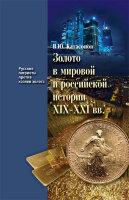 Катасонов В.Ю. Золото в мировой и российской истории XIX—XXI вв.