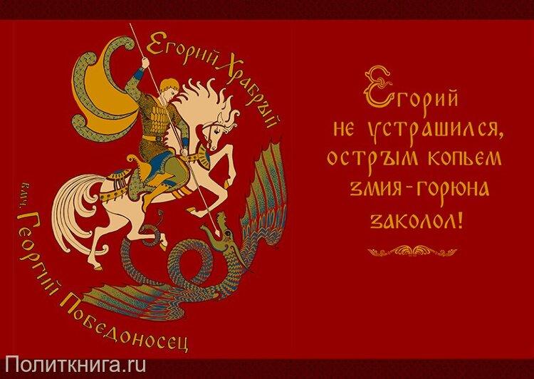 Егорий Храбрый. Детская футболка