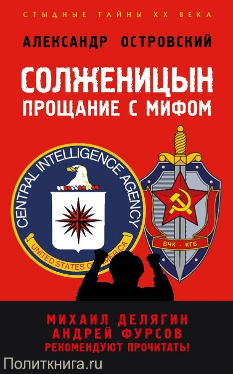 Островский А.В. Солженицын: прощание с мифом