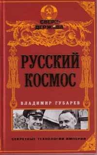 Губарев В.С. Русский космос