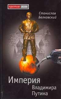Белковский С.А. Империя Владимира Путина