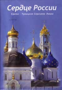DVD. Сердце России