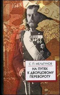 Мельгунов С.П. На путях к дворцовому перевороту
