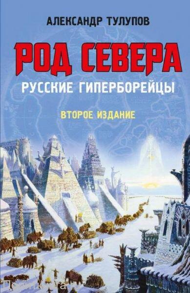 Тулупов А. Род Севера. Русские гиперборейцы
