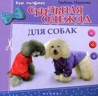 Иванова Л. Стильная одежда для собак:комбинезоны,жилеты