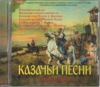 CD. Казачьи песни