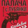 Фролов П. Откровения палача с Лубянки. Кровавые тайны 1937 года