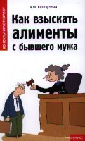 Газизуллин А.Ф. Как взыскать алименты с бывшего мужа