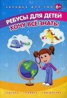 Мишакова Е. Ребусы для детей. Хочу все знать!